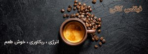 قهوه در بدنسازی